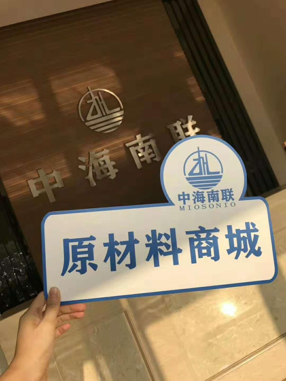廣東中海南聯能源有限公司東莞分部