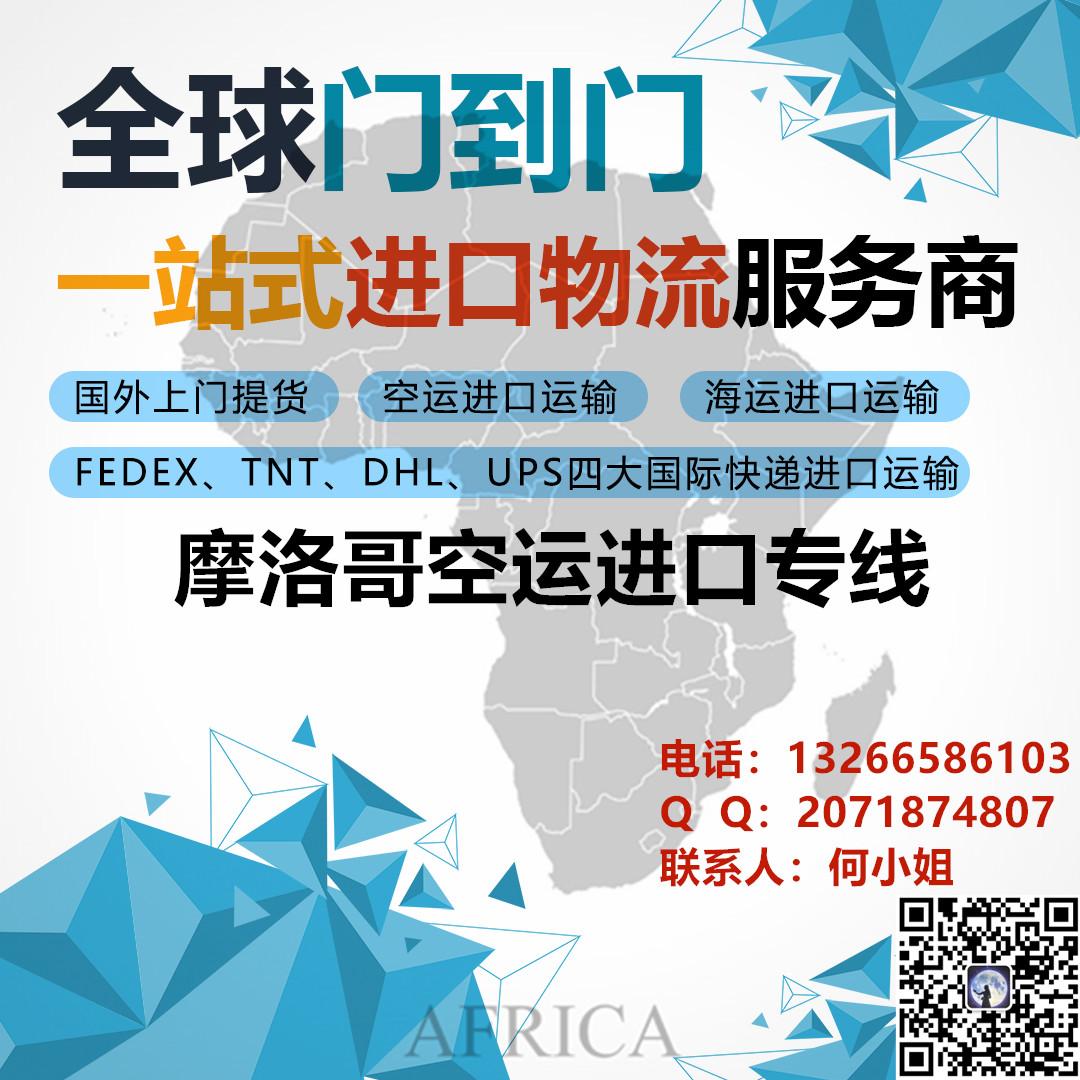 摩洛哥空运进口物流公司海运进口物流 摩洛哥空运进口门到门 摩洛哥进口货代公司
