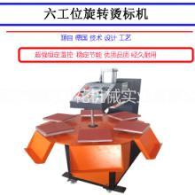 气压六工位烫标机 旋转内衣内裤商标压烫机 气动烫画机图片