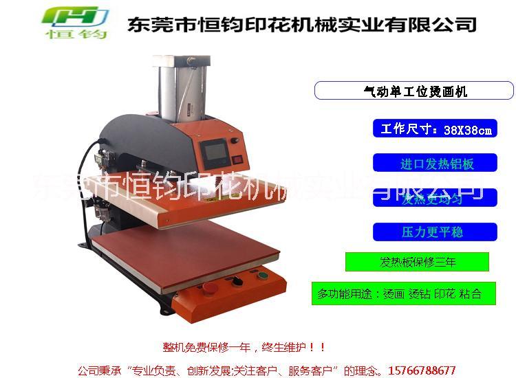 气动单工位烫画机 烫钻机38*38 服装单工位烫画机 气动压图机