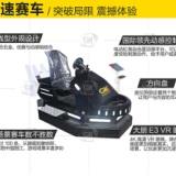 VR急速赛车 vr设备虚拟现实设备 VR模拟赛车 投资娱乐设施 VR设备生产厂家