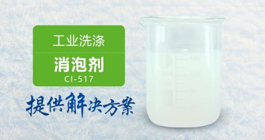 工业洗涤消泡剂快速消泡含量高性价比高研发定制