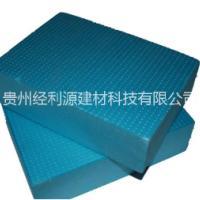 贵州外墙保温挤塑板厂家,贵州外墙保温挤塑板,外墙保温挤塑板厂家批发,经利源建材科厂家直供