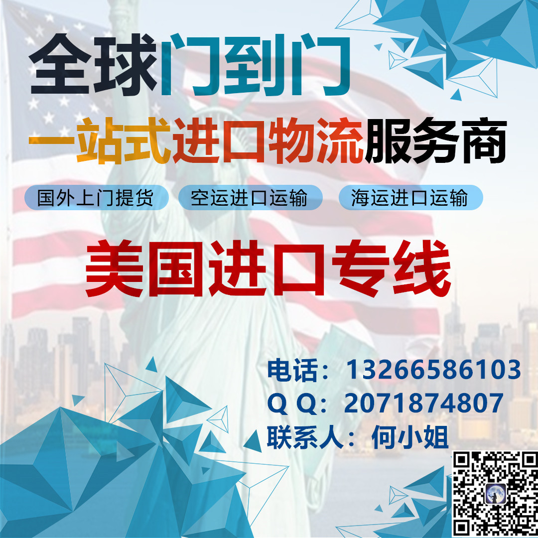 美国到香港进口物流 美国到香港进口物流美国海运进口美国到香港进口物流门到门