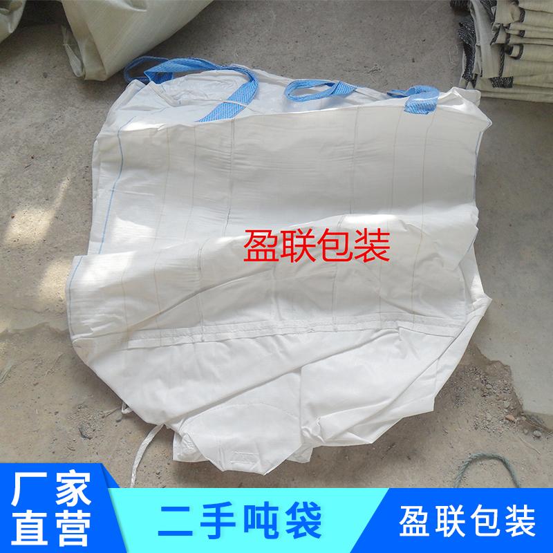 二手吨袋报价,二手吨袋厂家,二手吨袋厂家,二手吨袋价格,二手吨袋供应商