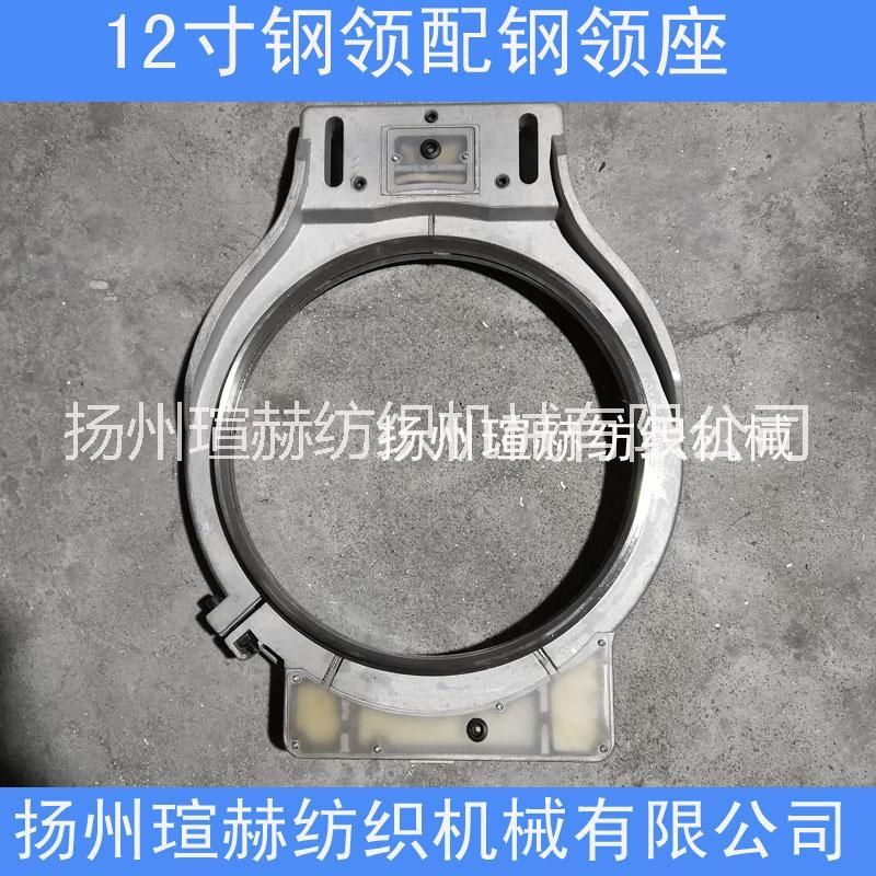 12寸钢领圈钢令圈大卷装量十二寸