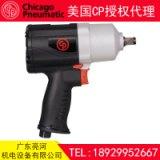 CP7749 美国cp气动冲击扳手