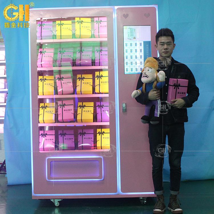 网红福袋机商场步行街超市热门福袋盒子自动礼品售货机 福袋机 口红机