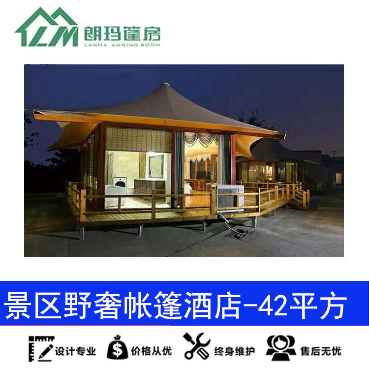 野奢帐篷酒店 朗玛厂家景区酒店帐篷订制 设计安装一站式服务