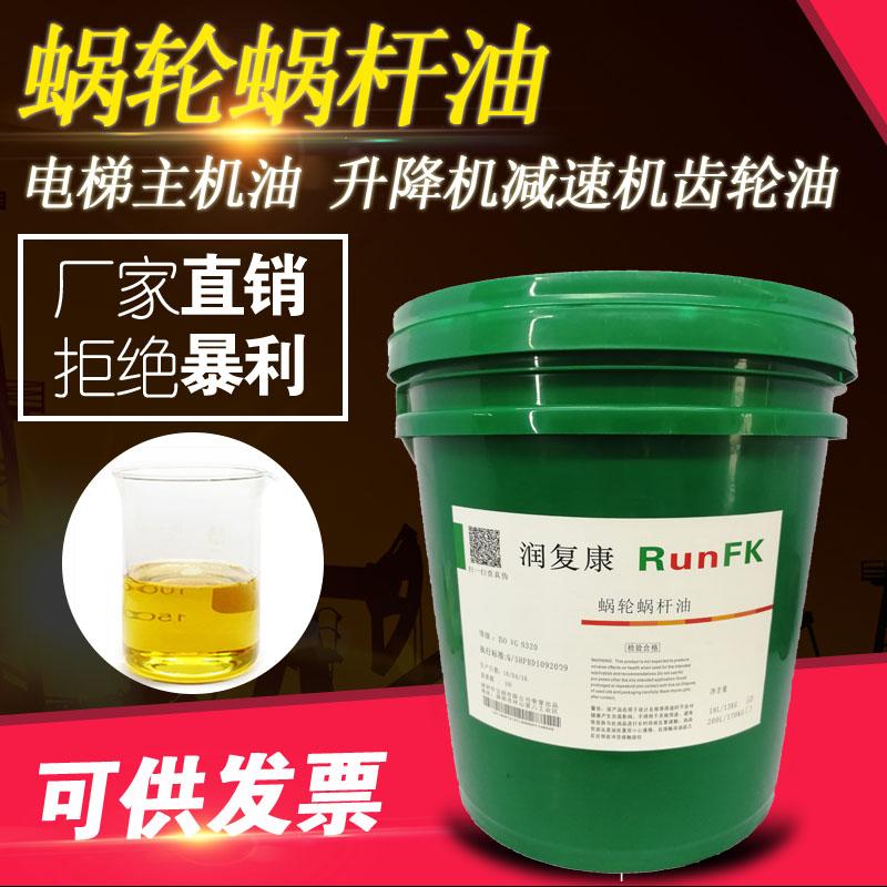 厂家直销润复康蜗轮蜗杆油N220N320 电梯曳引主机减速机油齿轮油18L 厂商批发
