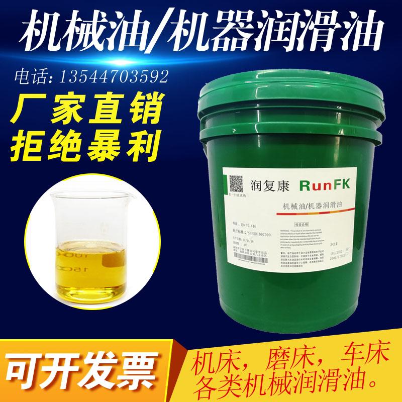 润复康通用抗磨液压油N32N5N10厂商批发 机械油机器润滑油注塑机油18L 厂家直销