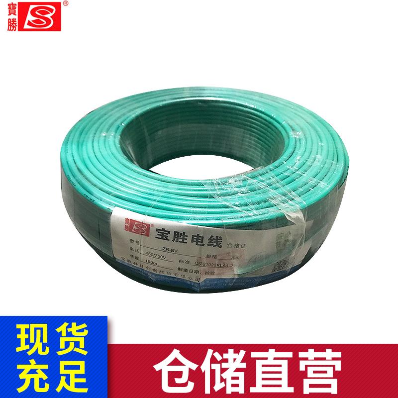 宝胜集团 ZR-BV 6(100米/卷)阻燃电线电缆 十大家装品牌电线