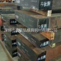 H13压铸模具钢直供-厂家批发报价价格