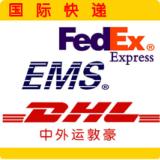 佛山禅城DHL国际快递,FEDEX国际快递主接食品仿牌内电