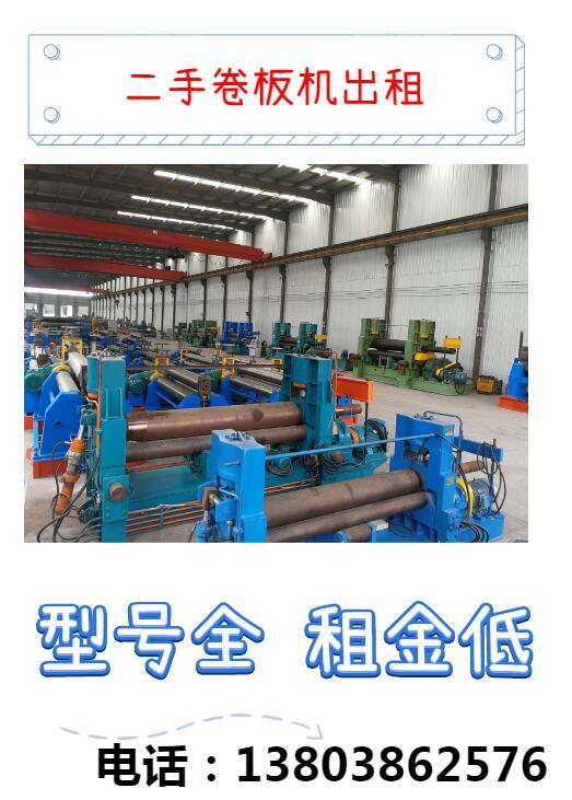 河南租卷板机找郑州威力达-卷圆机租金低 卷板效率高