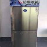 格力防爆冰箱不锈钢800L