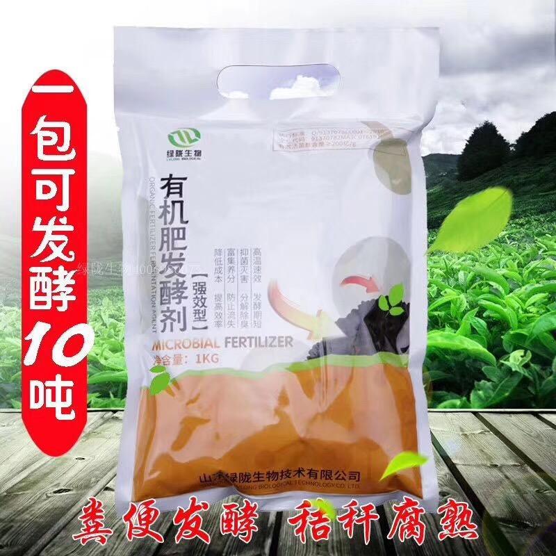 有机肥发酵剂 禽畜粪便秸秆豆粕菜籽饼发酵