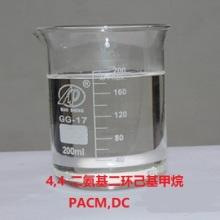 4,4-二氨基二环己基甲烷PACM,DC cas号1761-71-3 环氧树脂脂环胺固化剂批发