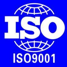 本公司为企业提供ISO多体系认证批发