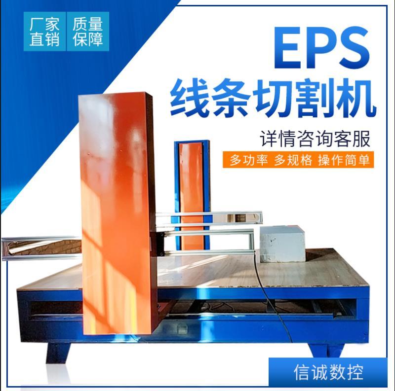 厂家批发 eps造型切割机 全自动泡沫切割机 线条切割机 尽在泊头信诚数控
