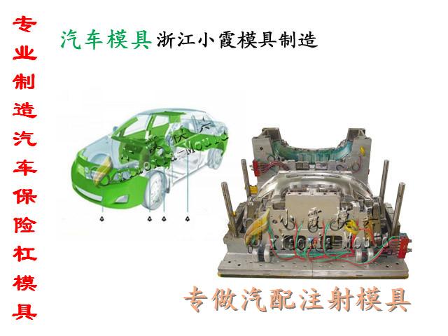 小型车门板塑料模具 塑料模具供应