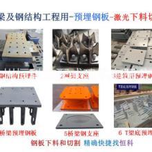 徐州预埋钢板预埋件激光切割下料批发