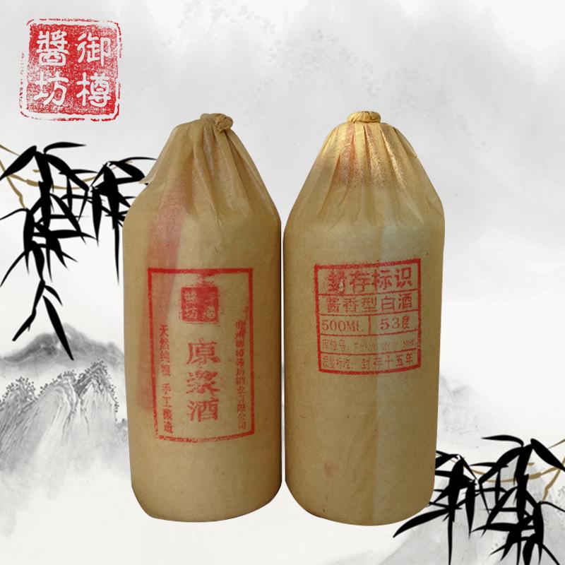 白酒整箱批发 贵州特产 酱香型贴牌定制酒水茅  御樽酱坊原浆酒15年