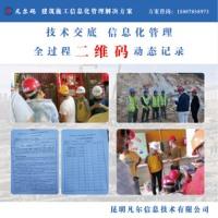 安全标准化工地-安全标准化工地图片-建筑施工管理系统—技术交底