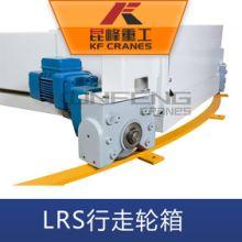 昆峰供應德馬格LRS 行走輪系統圖片