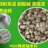 PEEK陶瓷轴承料 东莞耐酸碱PEEK陶瓷轴承料厂家直销