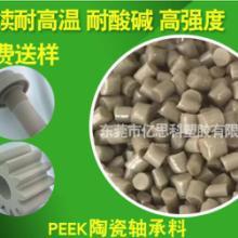 PEEK陶瓷轴承料 东莞耐酸碱PEEK陶瓷轴承料厂家直销批发