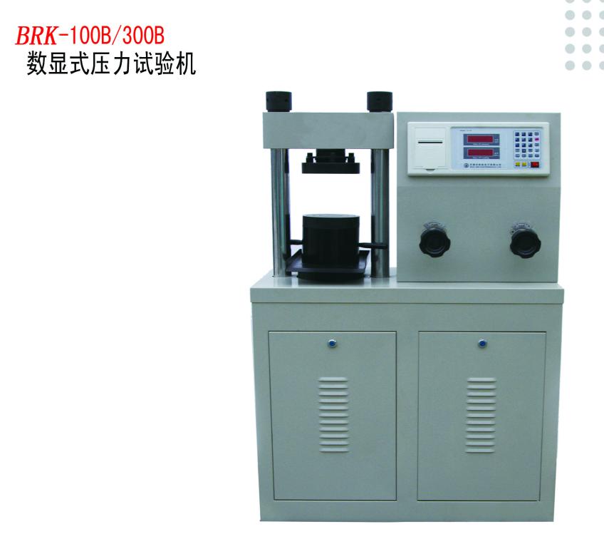 数显式压力试验机BRK-100B试验机厂家直销BRK-300B压试验机定制厂家直销定制低价 数显式压力试验机100B