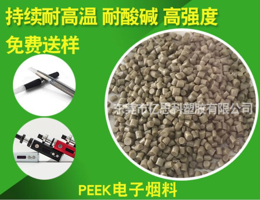 PEEK电子烟料 东莞厂家供应PEEK电子烟料 PEEK电子烟料注意事项