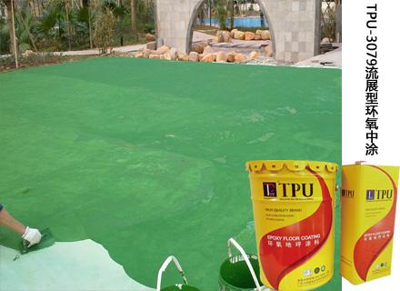 广州TPU-3079流展型环氧中涂