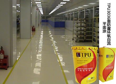 广州TPU3036重防腐环氧自流平面