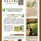广西100%纯正上林香米-广西特产国康香米招商加盟热线/厂家批发价格