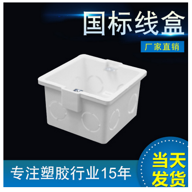 阻燃线盒生产厂家,宁波阻燃线盒生产厂家,衢州阻燃线盒生产厂家,义乌阻燃线盒生产厂家