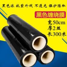 黑色拉伸膜 黑色pe拉伸缠绕膜 手用拉伸膜厂家电话 批发价格