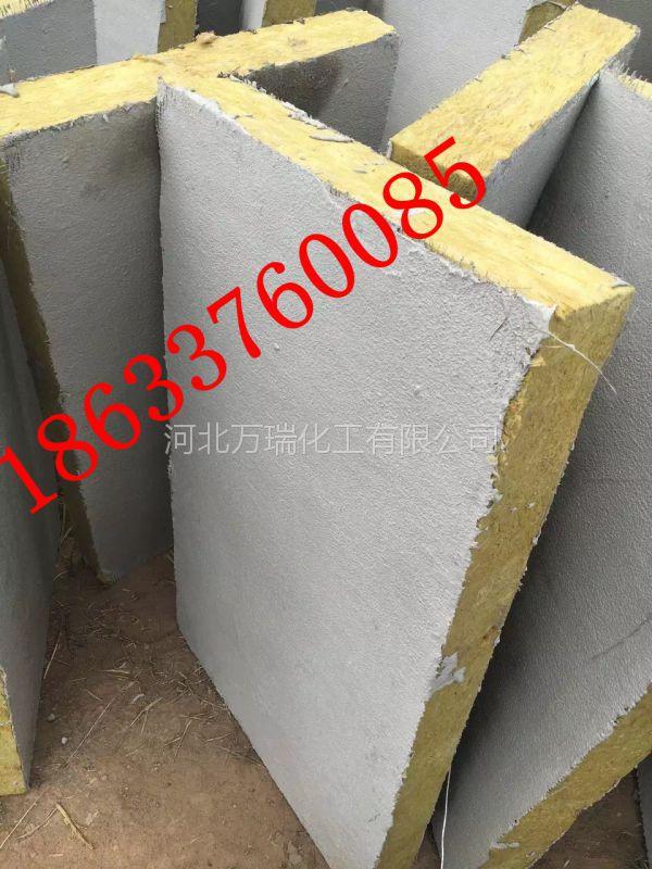 万瑞手工制作水泥面岩棉复合板A级岩棉板