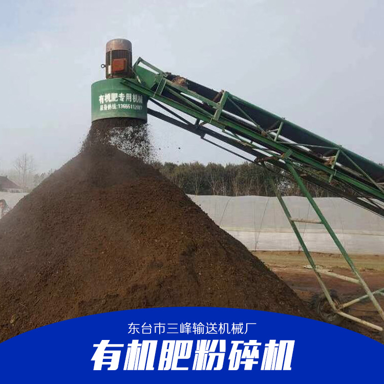 安徽有机肥粉碎机厂家@安徽有机肥粉碎机供应商@安徽有机肥粉碎机批发价格@安徽有机肥粉碎机 粉粹机
