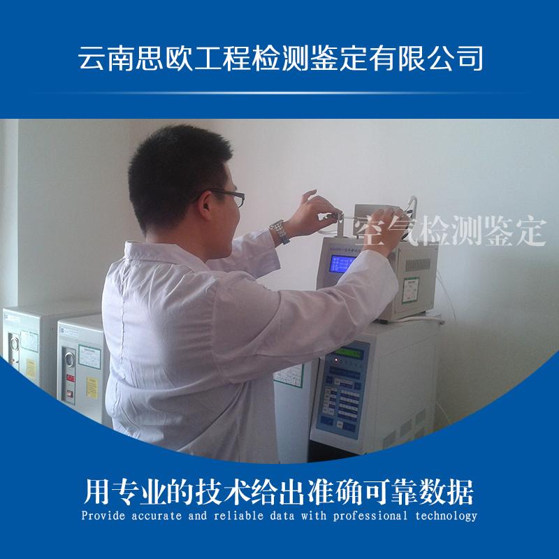曲靖空气检测单位 空气检测公司 空气检测公单位