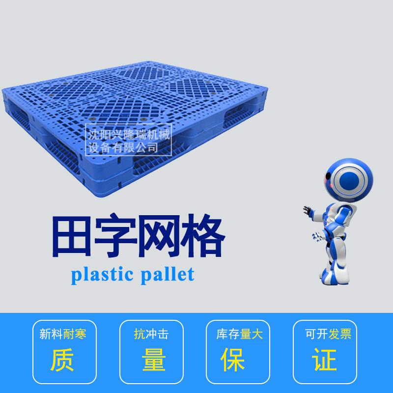 辽宁辽阳塑料托盘田字网格价格新料多少钱-沈阳兴隆瑞机械