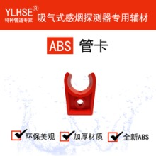 ABS管卡/红白可选V0级阻燃/