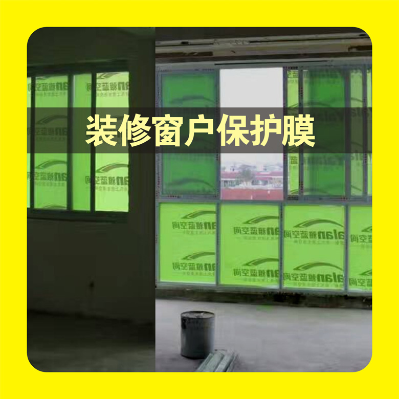 西安郑州济南太原装修压纹防滑地面保护垫工地地砖瓷砖墙面保护膜