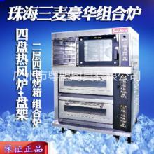 珠海三麦烤箱热风炉组合炉商用电烤箱4盘热风炉电平炉加热风炉烤炉 珠海三麦组合炉