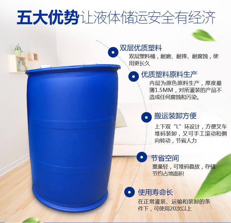 200L塑料桶 200L双层化工桶新品工艺