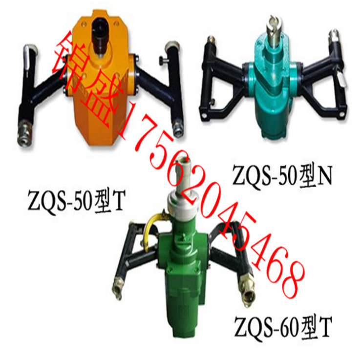 ZQS-50型气动锚杆钻机 可安装树脂类填充药 气动锚杆钻机厂家 气动锚杆钻机报价 气动锚杆钻机厂家直销 气动锚杆钻机批