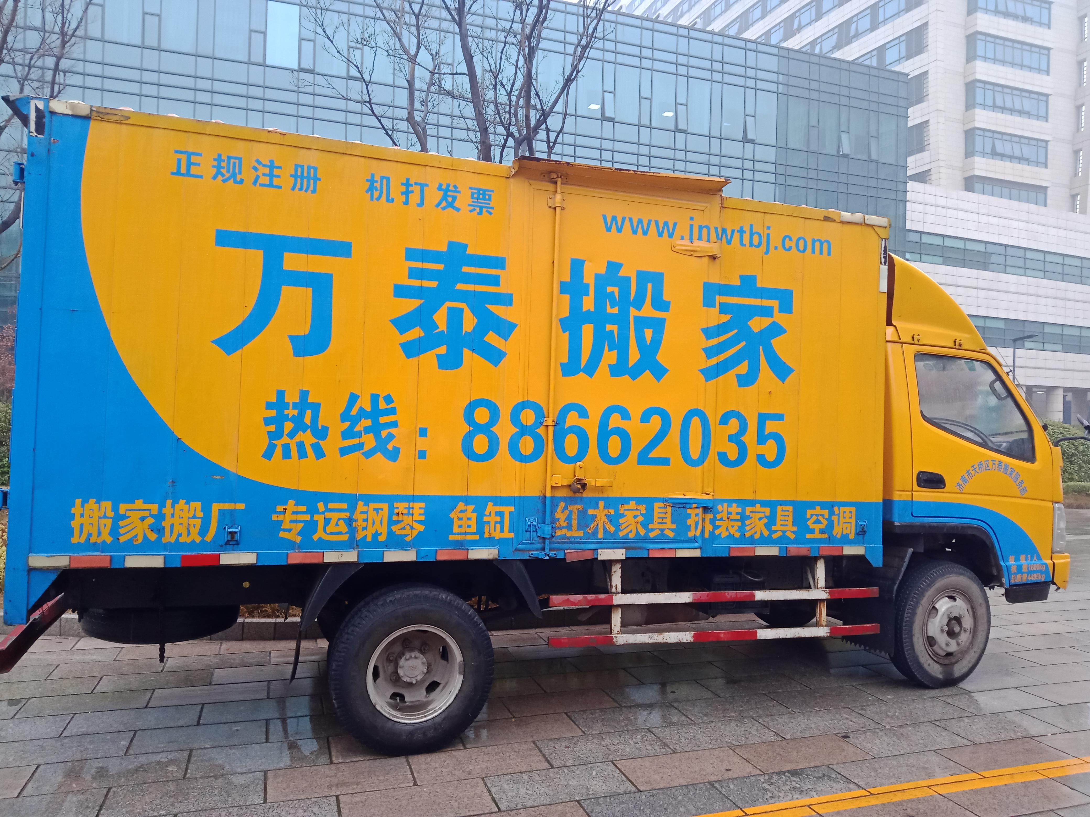 济南家庭搬家电话15098925616,专业山东济南搬家公司,万泰搬家价格便宜_两小时就搬好了