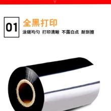 110*300混合碳带打印耗材铜版纸打印哑银纸打印服装打印超市碳带