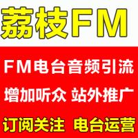 荔枝FM粉丝荔枝FM关注荔枝FM加粉运营QQ874239644